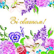 """Серветки ТМ """" La Fleur"""" ЗЗхЗЗ, 2 шари """"Квіткове привітання"""" 20шт."""