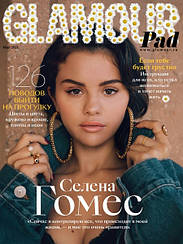 Glamour журнал Гламур №3 (196) март 2021