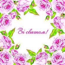 "Серветка ТМ La Fleur 33 х 33, 2шари, 20шт.""Трояндова рамка"""