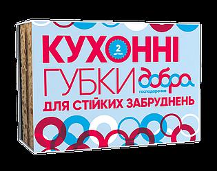 """Кухонні губки для стійких забруднень ТМ """"Добра господарочка"""", 2 шт"""