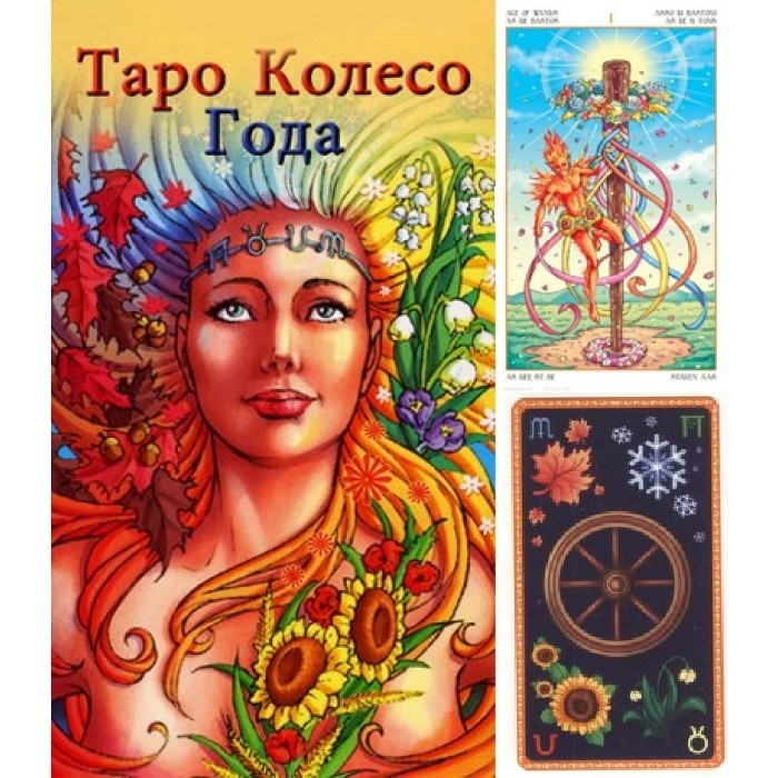 Таро Колесо Года, Wheel of the Year Tarot, Бельгия, ANKH