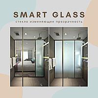 Smart Glass - умное стекло. Стекло с переменной прозрачностью.