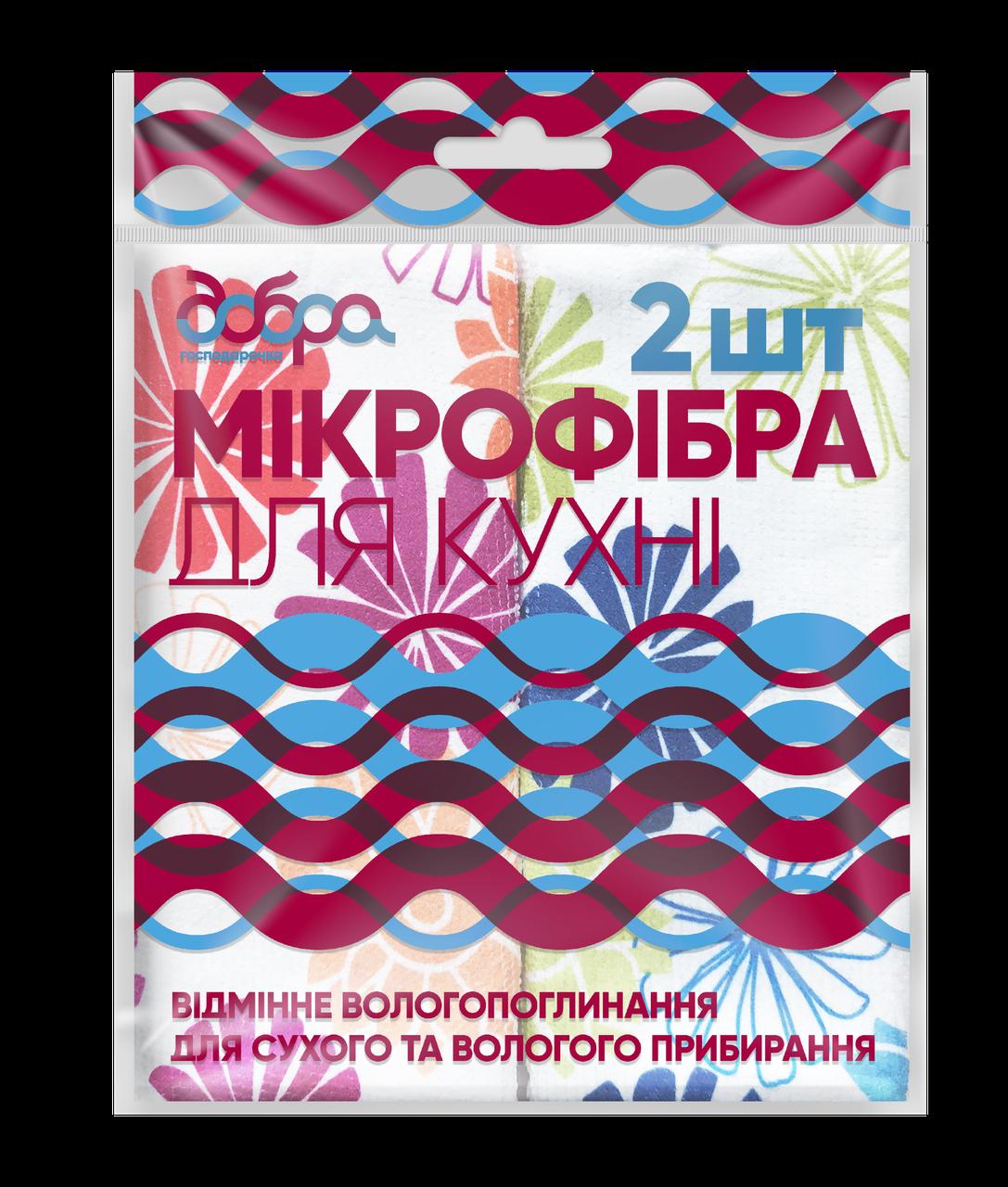 """Серветки з мікрофібри для кухні 2 шт., ТМ """" Добра Господарочка"""