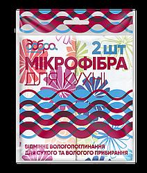 Салфетки из микрофибры для кухни 2 шт., ТМ Добра Господарочка