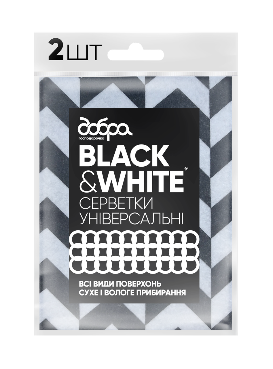 Универсальные салфетки «Black&White» с принтом, 2 шт., ТМ Добра Господарочка