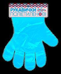 """Рукавички поліетиленові 100 шт., ТМ """" Добра Господарочка"""