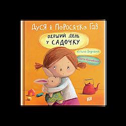 Книга Дуся і Поросятко Гав. Перший день у садочку. Автор - Юстина Беднарек (Урбіно)
