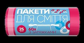 Пакеты для мусора с затяжками ТМ Добра Господарочка 60 л/25 шт.