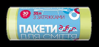 Пакеты для мусора с затяжками ТМ Добра Господарочка 35 л/30 шт.