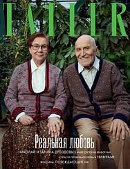 Tatler журнал №3 март 2021