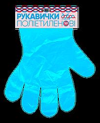 """Рукавички поліетиленові 50 шт., ТМ """" Добра Господарочка"""