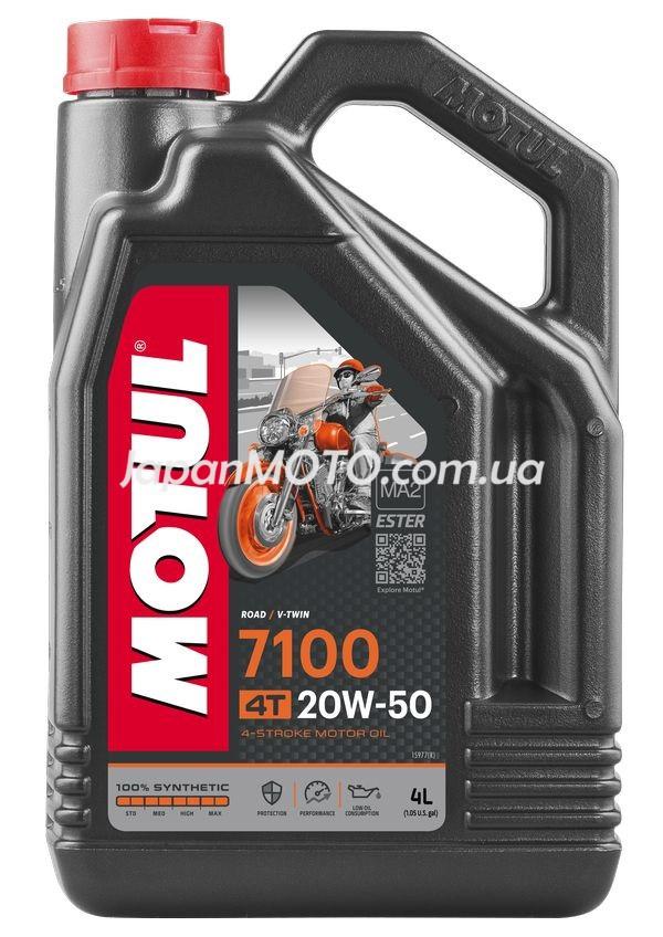 Масло 4T, 4л (синтетика, 20W-50, 7100) Motul Франція