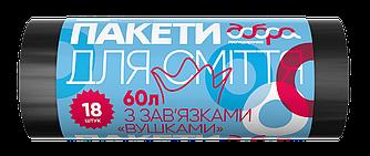 Пакеты для мусора с завязками «ушками» ТМ Добра Господарочка 60 л/ 18 шт.