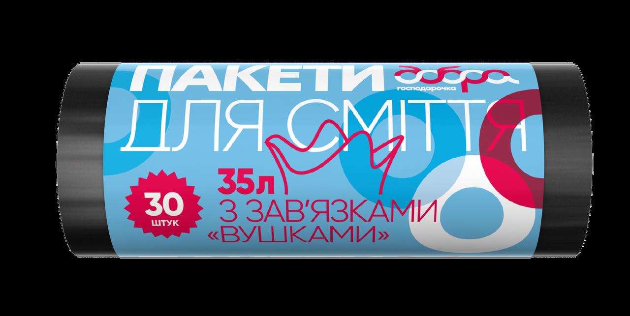 Пакеты для мусора с завязками ушами ТМ Добра Господарочка 35 л/ 30 шт.