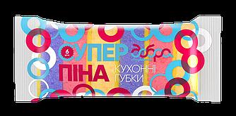 """Кухонные губки СУПЕР ПЕНА ТМ """"Добра Господарочка"""", 6 шт"""