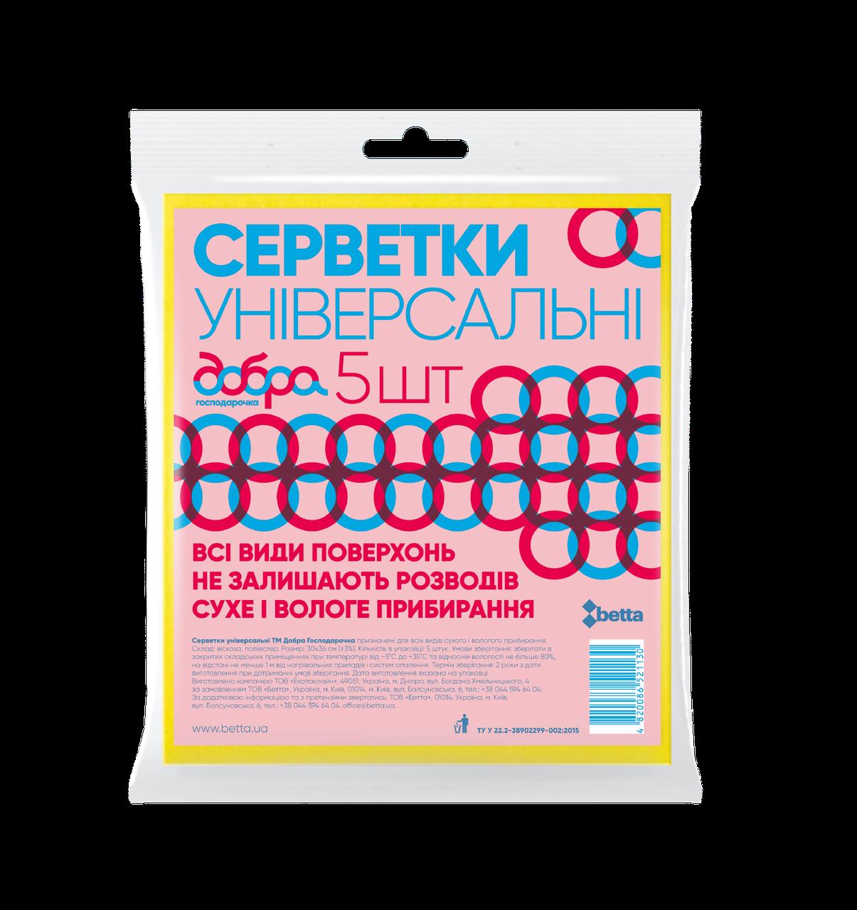 """Універсальні серветки 5 шт., ТМ """" Добра Господарочка"""