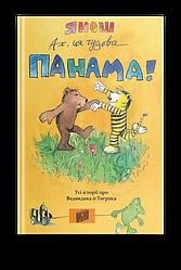 Книга Ах, ця чудова Панама! Автор - Янош (Урбіно)