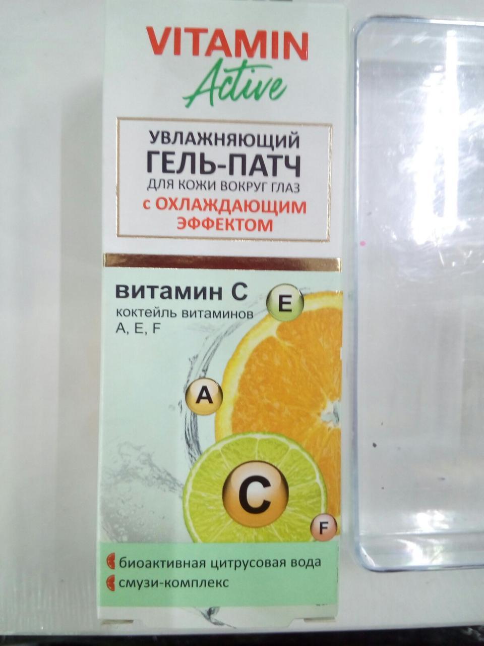 Зволожуючий гель-патч з охолоджуючим ефектом для шкіри навколо очей Vitamin Active від Витэкс
