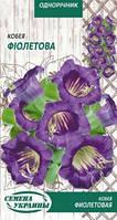Кобея фиолетовая 0,4 г СУ (однолет.)