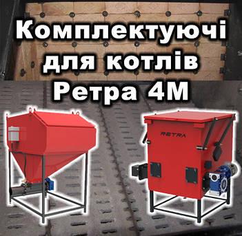 Додаткові опції(комплектуючі) для котлів Ретра 4М