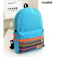 Модный Стильный городской школьный рюкзак  Best 3 Орнамент 2 , цвет Голубой фабричное качество