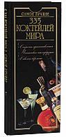 Книга: 335 коктейлей мира. Самое лучшее. О. И. Бортник