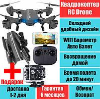 Квадрокоптер с камерой RC A6 WIFI барометр авто взлет возвращение домой 20 минут время полетаскладной