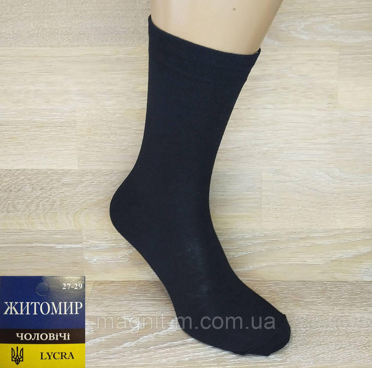 Мужские  носки Житомир LYCRA. Черные.