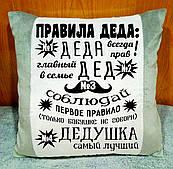"""Плюшевая декоративная подушка с принтом """"Правила деда"""", подарок дедушке"""