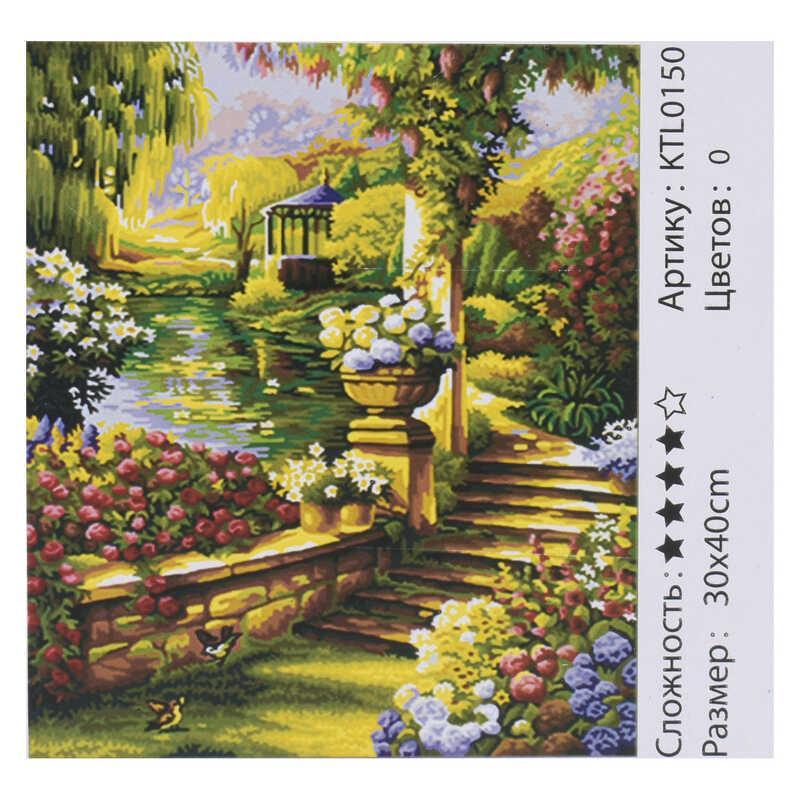 Картина по номерам KTL 0150 (30) 30х40см, в коробке