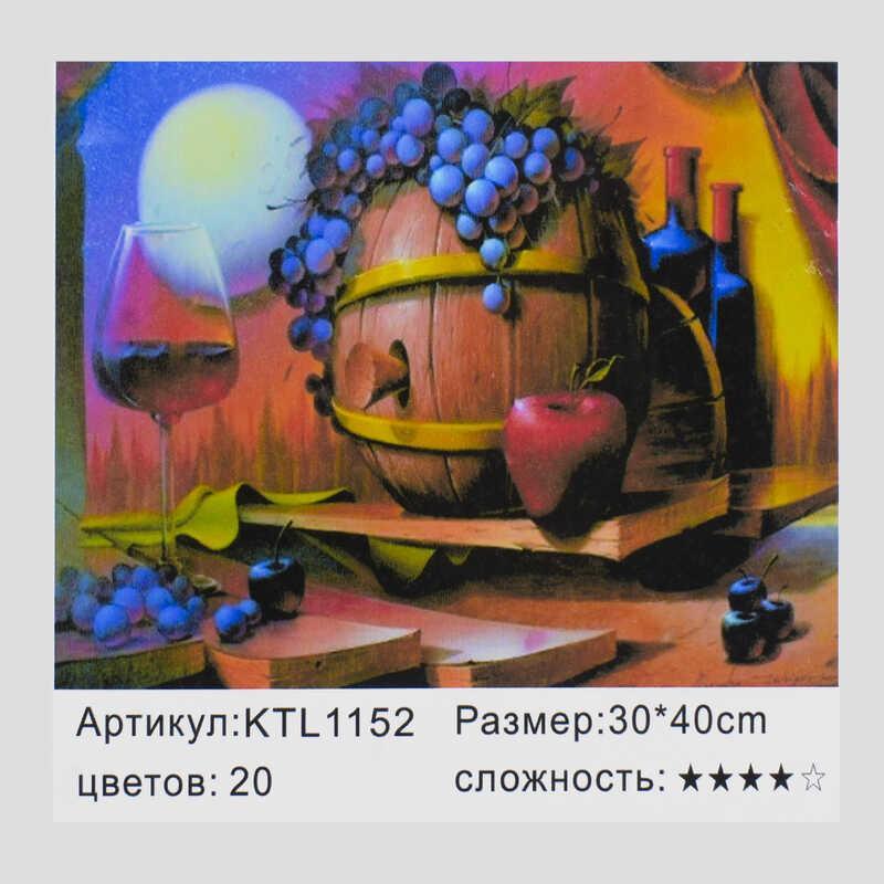 Картина за номерами KTL 1152 (30) в коробці 40х30