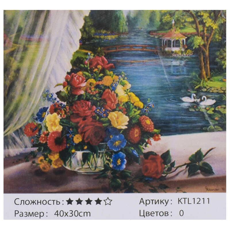 Картина по номерам KTL 1211 (30) 40х30см