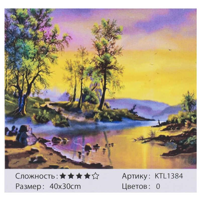 Картина по номерам KTL 1384 (30) 40х30см, в коробке