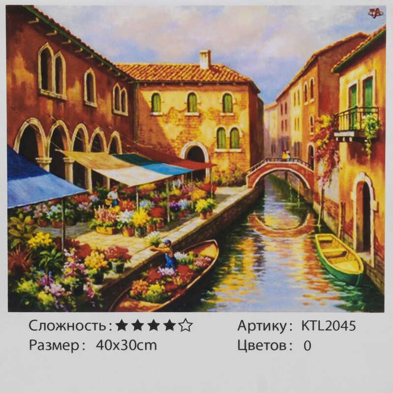 Картина по номерам KTL 2045 (30) 40х30 см, в коробке