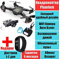 Квадрокоптер дрон селфи Phantom D5HW Pro c Wifi камерой NEW VERSION Черный