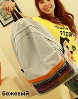 Модный Стильный городской школьный рюкзак  Best 3 Орнамент 2 , бежевый фабричное качество