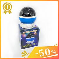 Ночник-проектор Звездное небо Star Master. Детский ночник. Светодиодный проектор звездного неба.