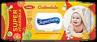 Влажные салфетки Superfresh Baby детские Календула 120шт