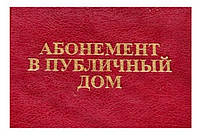 Удостоверение АБОНЕМЕНТ В ПУБЛИЧНЫЙ ДОМ, фото 1
