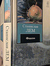 Лем Станіслав. Фіаско. Серія Книга на се часи. М.: АСТ, 2011