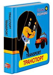 Книга Собака Розумака. Транспорт (АССА)