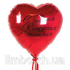Воздушный шар сердце с вашей индивидуальной надписью