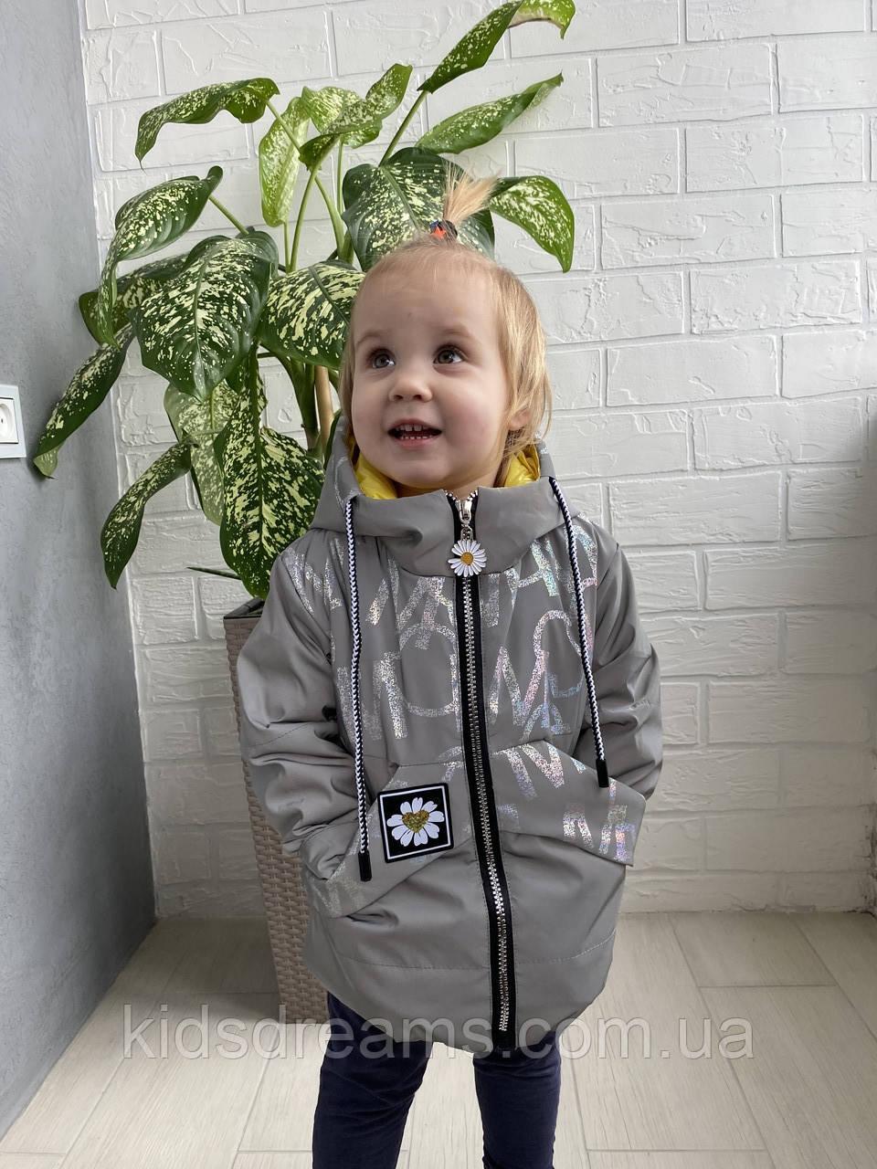 """Демисезонная Куртка на Девочку «Лика""""1год-5лет"""