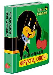 Книга Собака Розумака. Фрукти, овочі (АССА)