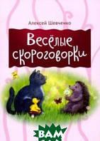 Шевченко Алексей Веселые скороговорки