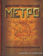 """Глуховский Дмитрий """"Метро 2033. Метро 2034. Метро 2035 (Трилогия)"""""""