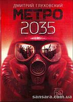 """Глуховский Дмитрий """"Метро 2035"""""""
