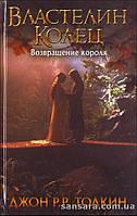 """Толкин Джон """"Властелин Колец [Трилогия. Т.3] Возвращение короля"""""""