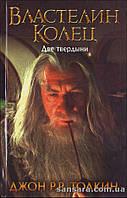 "Толкин Джон ""Властелин Колец [Трилогия. Т.2] Две твердыни"""