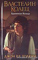 """Толкин Джон """"Властелин Колец [Трилогия. Т.1] Хранители Кольца"""""""